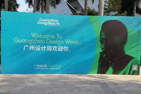 竞技宝app最新版本室内竞技宝app苹果下载设计师关注的盛会-广州设计周