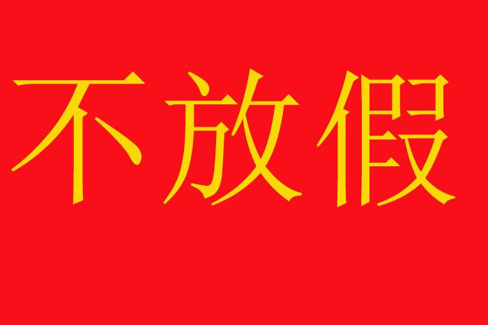 2020年清明节小长假不放假!竞技宝app最新版本竞技宝ios下载安装装饰欢迎咨询客户咨询
