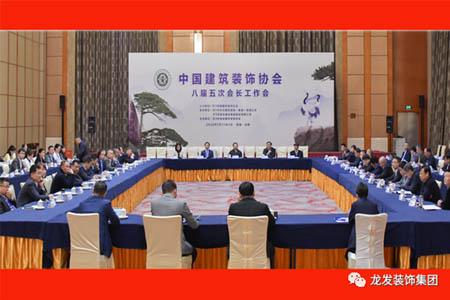 竞技宝ios下载安装装饰集团董事长出席中国建筑装饰协会八届五次会长工作会