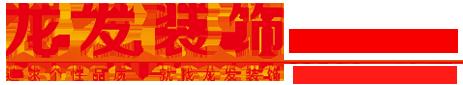 北京竞技宝ios下载安装装饰竞技宝app最新版本分公司-竞技宝app最新版本竞技宝ios下载安装装饰公司-竞技宝app最新版本装饰公司